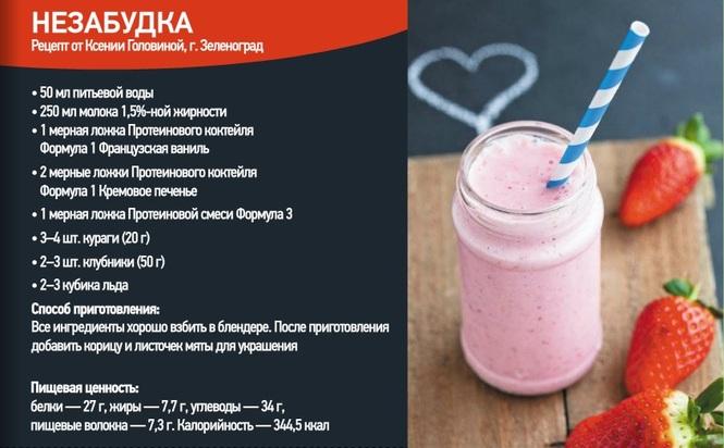 Рецепт протеинового коктейля